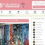 墨田区のオリジナルグッズ製作サービス「ティンカーベルドリーム」